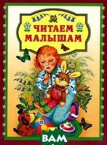 Читаем малышам   купить