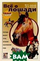 Все о лошади. Серия `1000 советов`  Ливанова Т. купить