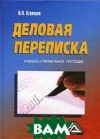 Деловая переписка. 3-е издание  Кузнецов И.Н.  купить