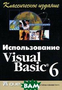 Использование Visual Basic 6. Специальное издание   Брайан Сайлер, Джефф Споттс купить
