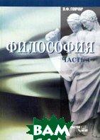 Философия. В 2 ч. Ч. 1. 3-е издание  Гончар Л.Ф. купить