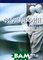 Философия. В 2 ч. Ч. 2. 3-е издание  Гончар Л.Ф. купить