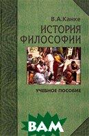 История философии. Мыслители, концепции, открытия. 3-е издание  Канке В.А. купить
