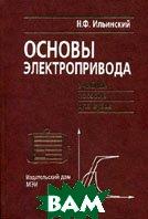 Основы электропривода. 3-е издание  Ильинский Н.Ф купить