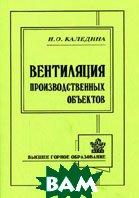 Вентиляция производственных объектов. 3-е издание  Каледина Н.О. купить