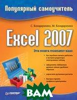Excel 2007. Популярный самоучитель  Бондаренко С. В., Бондаренко М. Ю. купить