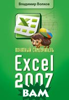 �������� ����������� Excel 2007   �.������� ������