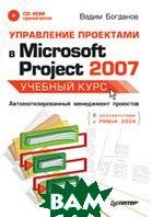 Управление проектами в Microsoft Project 2007. Учебный курс (+CD)  Богданов В. В. купить