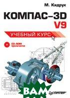 КОМПАС-3D V9. Учебный курс (+CD)  Кидрук М. И. купить