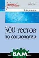 300 тестов по социологии   В.Анурин купить