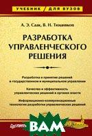 Разработка управленческого решения. Учебник для вузов   Саак А. Э., Тюшняков В. Н. купить