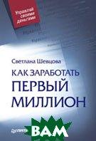 Как заработать первый миллион   С.Шевцова купить