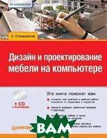 Дизайн и проектирование мебели на компьютере (+CD)   Столяровский С. купить