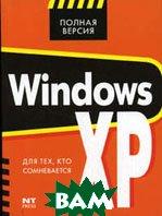 Windows XP для тех, кто сомневается  Ковалев К.К. купить