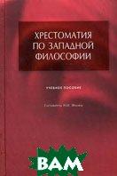 Хрестоматия по западной философии  Сост. Фокина Н.И. купить