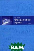 Финансовое право. Учебник  Петрова Г.В. купить