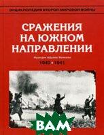 Сражение на южном направлении. Май 1940 - июнь 1941  Телеснина М. Р. купить