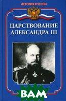 Царствование Александра III  Еременко Мария купить
