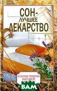 Сон-лучшее лекарство. Серия `Золотые рецепты народной медицины`  Дальке Р.  купить