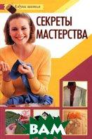 Секреты мастерства. Серия `Азбука шитья`  Топоровская Н. А. купить
