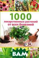 1000 лекарственных растений от всех болезней. Серия `Медицина и здоровье`  Гитун Татьяна купить