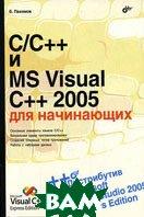 C/C++ � MS Visual C++ 2005 ��� ����������  ������� �. �.  ������