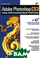 Adobe Photoshop CS3. ��� ������������ ������� 