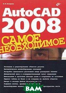 AutoCAD 2008. Самое необходимое  Погорелов В. И.  купить