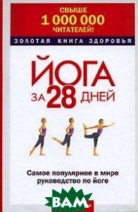 Золотая книга здоровья. Йога за 28 дней  Хиттлман Р. купить