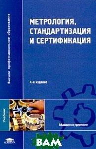 Метрология, стандартизация и сертификация. 4-е издание  Аристов А. И., Карпов Л. И., Приходько В. М.  купить