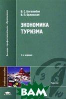 Экономика туризма. 3-е издание  Боголюбов В.С., Орловская В.П. купить