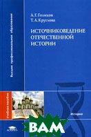 Источниковедение отечественной истории  Голиков А.Г. купить