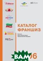 Каталог франшиз 2006. Каталог франчайзинговых предложений Украины   купить
