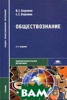 Обществознание. 2-е издание  Боровик В. С., Боровик С. С.  купить