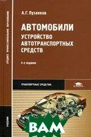 Автомобили. Устройство автотранспортных средств. 5-е издание  Пузанков А.Г. купить