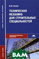 Техническая механика для строительных специальностей  Сетков В. И.  купить