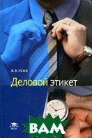 Деловой этикет. 4-е издание  Усов В. В.  купить