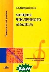 Методы численного анализа  Тыртышников Е.Е. купить