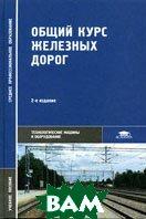 Общий курс железных дорог. 3-е изд., стер  Ефименко Ю. И., Ковалев В. И., Уздин М. М.  купить