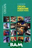 Слесарь-ремонтник (базовый уровень). 2-е издание  Покровский Б. С.  купить