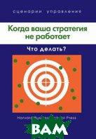 Когда ваша стратегия не работает. Что делать? 2-е издание  Ф.Хардинг, П.Хэмп, Д.Кирби, У.Куеммерль, Д.Б.Стоун, Д.Страхинич купить