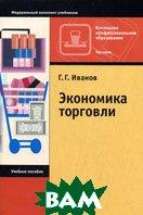 Экономика торговли. 3-е издание  Иванов Г. Г.  купить