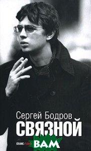 Связной. Авторский сборник  Сергей Бодров купить