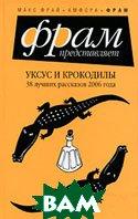 Уксус и крокодилы: 38 лучших рассказов 2006 года. Серия «ФРАМ»  Фрай М. купить