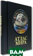 Атлас мира (подарочное издание)   купить