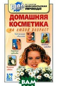 Домашняя косметика на любой возраст  Левкина Т. купить