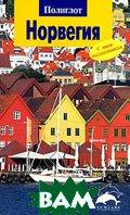 Норвегия. Путеводитель    купить