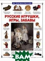 Русские игрушки, игры, забавы. Серия `История России`  Светлана Лаврова купить