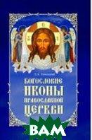 Богословие иконы Православной Церкви. Серия «Духовная академия»  Успенский Л. А. купить
