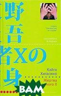 Жертва подозреваемого X / Yogisha ekkusu no kenshinn. Серия `Лекарство от скуки`  Кэйго Хигасино купить